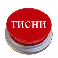 кнопка тисни